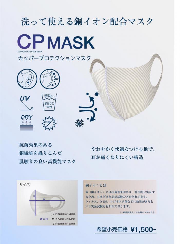洗える銅イオン配合マスク