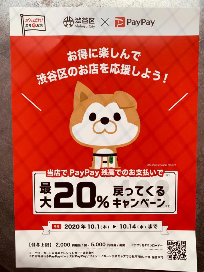 PayPay渋谷区限定20%キャンペーン