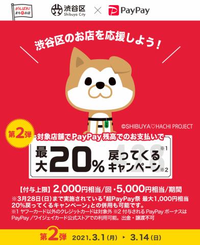 第2弾 PayPay渋谷区限定20%キャンペーン