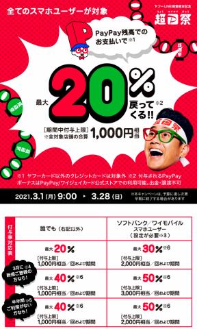超PayPay祭 最大1000円相当20%戻ってくるキャンペーン