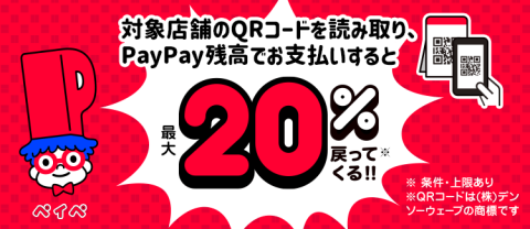 PayPayキャンペーンの御案内 20%+20%